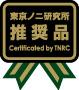 TNRC 推奨シール