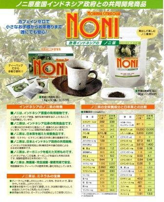 noni tea web