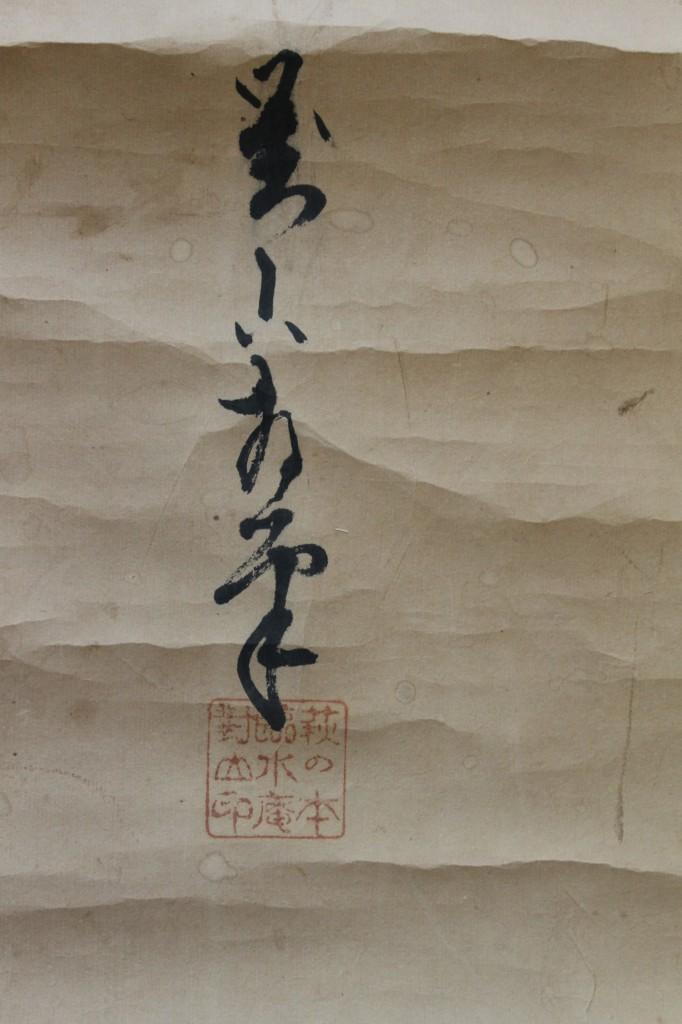 haginomoto rinsuian daruma 3