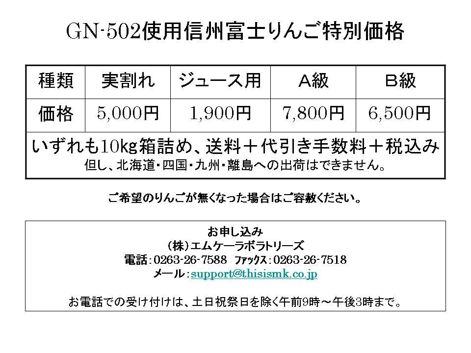 GN-502使用信州富士りんご特別価格