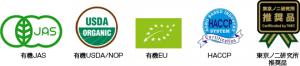 Organic JAS EU USA HACCP