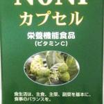 NONIカプセル、栄養機能性食品(ビタミンC)