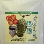 ノニハーブ茶・檄樹、ヒハツ入り:有機ノニ葉使用