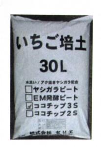 いちご培土3
